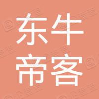 鹤峰东牛帝客餐饮有限公司