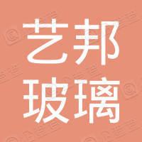 吉林省艺邦玻璃有限公司
