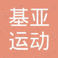 基亚(珠海)运动推广有限公司