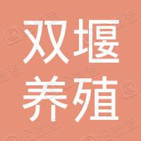 天门市佛子山双堰养殖专业合作社