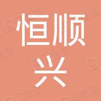 深圳市恒顺兴二手车有限公司
