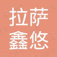 拉萨鑫悠信息科技有限公司