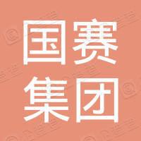 浙江国赛集团有限公司