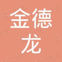 青岛金德龙汽车销售服务有限公司