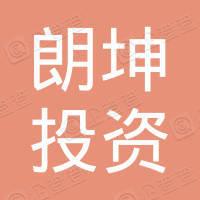 西藏朗坤投资管理有限公司