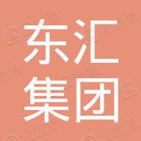 上海东汇集团有限公司