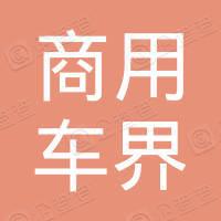 商用车界(北京)传媒广告有限公司