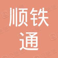 云南顺铁通物流有限公司