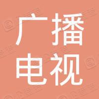 青海广播电视报有限责任公司