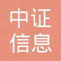 中证(天津)信息科技有限公司