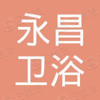 泉州永昌卫浴有限公司