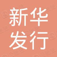 陕西新华发行集团有限责任公司