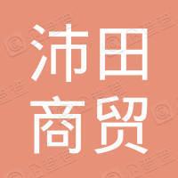 广西沛田商贸有限公司