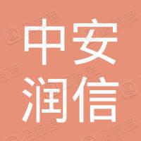 中安润信(北京)创业投资有限公司