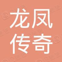 深圳龙凤传奇文化传媒有限公司