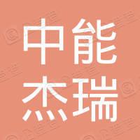 中能杰瑞科技(天津)有限公司