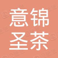 深圳市意锦圣茶文化有限公司