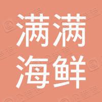 北京满满海鲜餐饮有限公司
