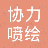 渭南市协力喷绘写真广告有限公司