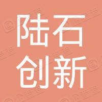 北京陆石创新投资中心(有限合伙)