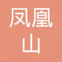 莆田市凤凰山公园有限公司