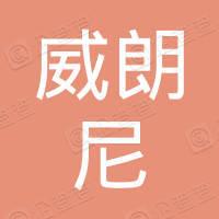 杭州威朗尼服饰有限公司