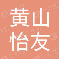 黄山怡友酒店有限公司