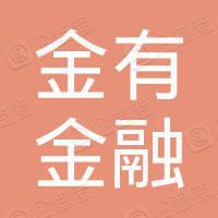 金有金(浙江)融资租赁有限公司