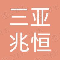 三亚兆恒私募基金管理合伙企业(有限合伙)