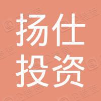 上海扬仕投资管理有限公司