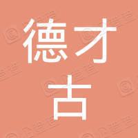 德才(北京)古建筑工程有限公司