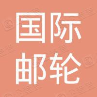 上海国际邮轮旅游服务中心有限公司