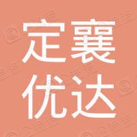 定襄县优达机械加工有限公司