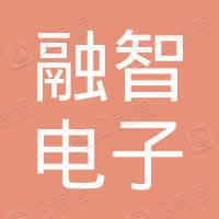 广州融智电子商务有限公司