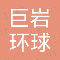 深圳市巨岩环球科贸有限公司