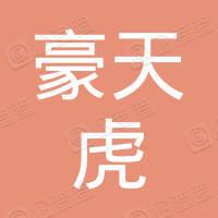 四川豪天虎建筑工程集团有限公司