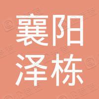 襄阳泽栋建筑劳务有限公司