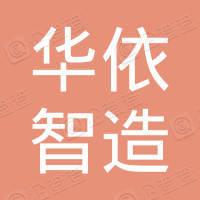上海华依智造动力技术有限公司