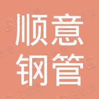 天津市顺意钢管有限公司