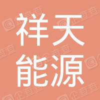 咸宁祥天能源控股集团有限公司