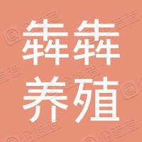 天门市小板镇犇犇养殖专业合作社
