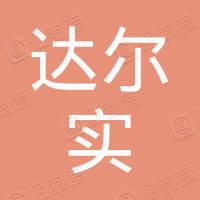 寻乌县达尔实电子商务有限公司