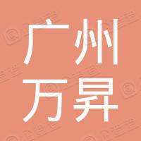 广州万昇清洁机械有限公司