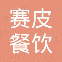上海赛皮餐饮管理有限公司