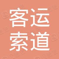重庆市客运索道有限公司