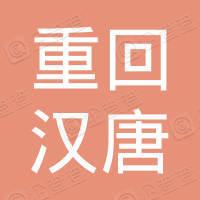 成都重回汉唐文化传播有限公司
