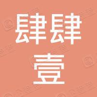 深圳肆肆壹音樂文化產業有限公司