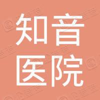 上海知音医院有限公司