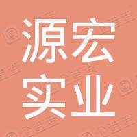 江西源宏实业发展有限公司