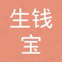 辽宁生钱宝众融融资租赁有限公司